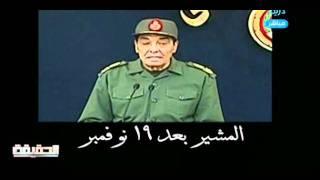 مقارنة بين خطاب مبارك وخطاب المشير.avi