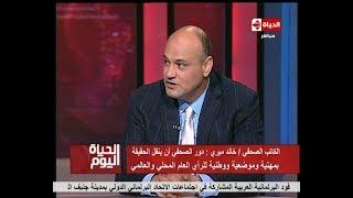 الحياة اليوم - الصحفي/ خالد ميري : نتصدى لأكاذيب بعض التقارير الصحفية الكاذبة ضد مصر وما يحدث فيها