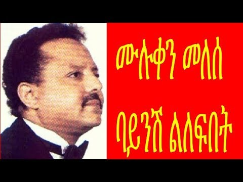 Xxx Mp4 Ethiopian Music Muluken Melese Baynish Lilefibet ሙሉቀን መለሰ ባይንሽ ልለፍበት 3gp Sex
