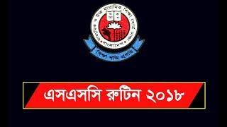 SSC Routine 2018 For All Education Board Bangladesh