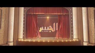 """اعلان مسلسل """"الجسر"""" بطولة عبدالعزيز المسلم - جبر الفياض - إبراهيم الصلال - باسمة حمادة    رمضان ٢٠١٨"""