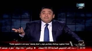 المصرى أفندى| لماذا نستورد بيجامات وملابس نوم بمليار ونصف فى 6 شهور فقط!