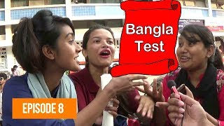 Street Challenge at ঢাকা বিশ্ববিদ্যালয়। Bangla Test at Dhaka University। NonStop Videos