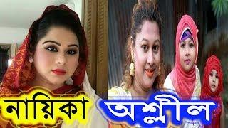 অশ্লীল গরম মশল্লা গানের নায়িকা শায়লা যেভাবে বিএনপির প্রার্থী হলেন l l #BanglaNews