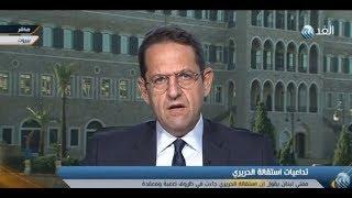 أكاديمي: سحب السعودية رعاياها ينذر بعواقب وخيمة في لبنان