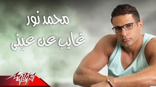 Mohamed Nour - Ghayeb An Einy   محمد نور - غايب عن عينى
