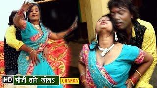 Bhoji Tani Khola || भौजी तनि खोला || Bhojpuri Hot Holi Songs 2016