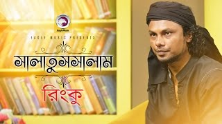 Salatus Saalam | Rinku | Bangla Islamic Song | Eagle Music