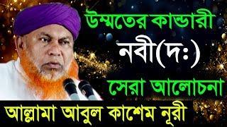 bangla waz mawlana  Abul Kashem Nuri Sub Ummoter kandari nobi