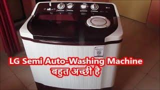 LG semi Automatic Washing Machine review after 6 month use. Plus & Minus Points(Hindi)