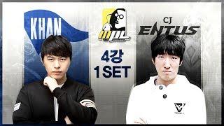 ★MPL 4강 1경기★ '삼성칸' 송병구(Stork) VS 'CJ Entus' 장윤철(Snow)★ MOO Starcraft PROLEAGUE 무 프로리그