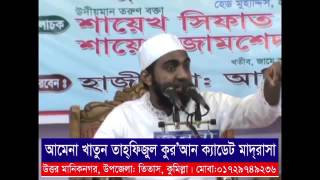 Bangla waz  মুসলিমদের জন্য ৪টি কর্মসূচী by sifat hasan