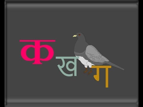 K Kha Ga Gha -  Learn the Hindi Alphabet - with animations and sounds!