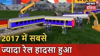 2017 में सबसे ज्यादा रेल हादसा हुआ | मुद्दा गरम है | News18 India