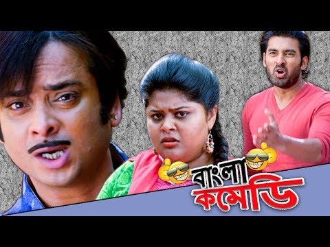 Xxx Mp4 Awesome Comedy Ankush Hazra And Parthasarathi Funny Scene Jor Kore Biye Bangla Comedy 3gp Sex