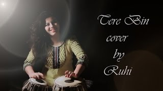 Tere Bin Nahi Laage Jiya (Ek Paheli Leela) Uzair Jaswal  - Female Cover by Ruhi