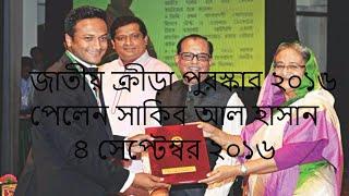 ২০১২সালের জন্য জাতীয় ক্রীড়া পুরস্কার ২০১৬ পেলেন  সাকিব আল হাসান |  National Sports Award 2016
