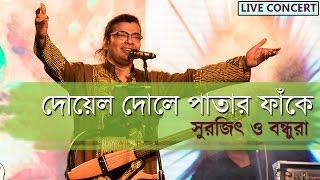 Doyel Dole Patar Fanke | Surojit O Bondhura [Bengali Music] | Live Concert