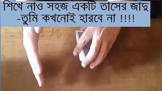 তুমি কখনোই হারবে না  ।। সহজ তাসের জাদু  ।। Bangla Magic Tutorial ।। Simple card trick  for beginner
