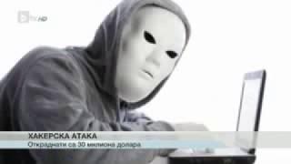 БТВ новините: Откраднаха ли Хакери 30 млн. долара?