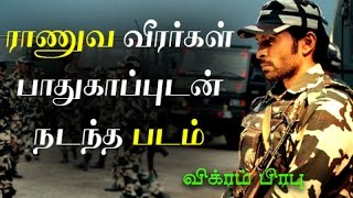 "Vikram Prabhu Shares about-""Wagah"" Shooting"