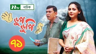 NTV Comedy Drama | Dugdugi | ডুগডুগি | EP 71 | Chanchal Chowdhury | Sanjida Preeti | Badhon