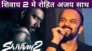 Ajay Devgn नहीं बल्कि Rohit Shetty करेंगे Shivaay-2 का Direction, जानिए कब होगी Release