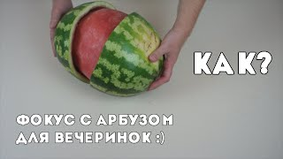 Фокус с арбузом для вечеринок. Skin a watermelon party tric