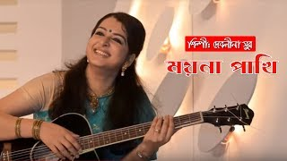Moyna Pakhi by Debolina Sur