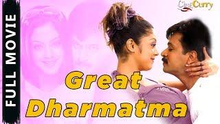 Great Dharmatma│Full Movie│Arjun, Jyothika