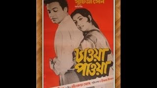 BANGLA MOVIE CHAWA PAWA - 1959