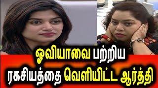 வெளியானது ஓவியா ரகசியம் | bigg boss tamil vijay tv | Tamil Cinema News