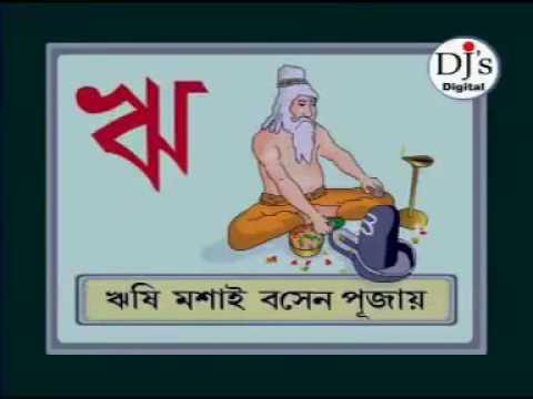 বাংলা স্বরবর্ণ, অ আ ই ঈ