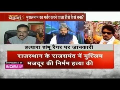 Xxx Mp4 Hot Debate Why Shambhu Ragar Getting Support From Hindu Organizations Ansar Raza Vinod Bansal 3gp Sex