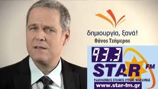 Θάνος Τζήμερος - Star-fm Γρεβενα 12 9 18 star-fm.gr