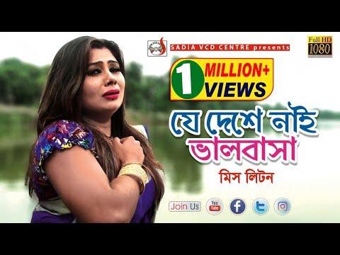 Xxx Mp4 Je Deshete Nai Balobasha যে দেশে নাই ভালবাসা Miss Liton Piriter Moyna Music Video 2018 3gp Sex