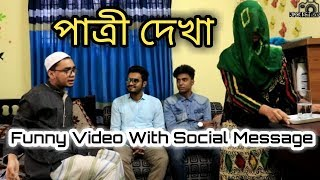 Project 69- Patri dekha |Social Awareness funny video|Noakhali|Bangladeshi|Natok|Comedy|Drama|Jokes