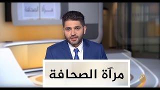 مرآة الصحافة الأولى   24/4/2017