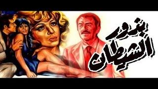 Bozour El Shaitan Movie | فيلم بذور الشيطان