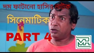 Cinematic 2016 - ft. Mosharraf Karim, Nipun part 4