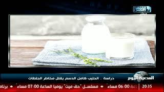 دراسة.. الحليب كامل الدسم يقلل مخاطر الجلطات