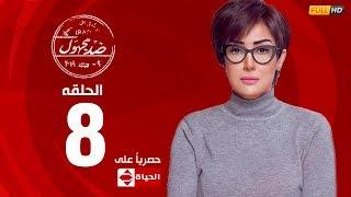 مسلسل ضد مجهول بطولة غادة عبد الرازق – الحلقة الثامنة 8 | (Ded Maghool (EP8