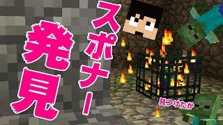 【カズクラ】初のゾンビスポナーキター!!マイクラ実況 PART43