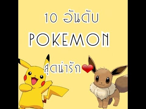Xxx Mp4 10 อันดับ Pokemon สุดน่ารัก❤ CuTe PiNk 3gp Sex
