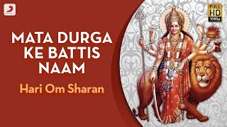Mata Durga Ke Battis Naam (माता दुर्गा के बत्तीस नाम) - Hari Om Sharan | भक्ति गीत | NAVRATRI 2018