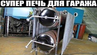 "СУПЕР ПЕЧЬ ДЛЯ ГАРАЖА ""95% КПД"""