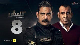 مسلسل كلبش الجزء الأول - الحلقة 8 الثامنة - بطولة أمير كرارة   Kalabsh Series - Ep 08