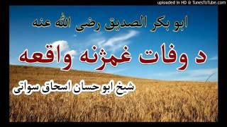Sheikh Abu Hassan Ishaq Swati Pashto Bayan | ابو بكر رضى الله عنه د وفات قصه