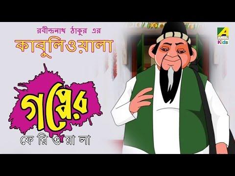Gapper Feriwala - Kabuliwayala   Rabindra Nath Tagore's story   Bangla Cartoon Video