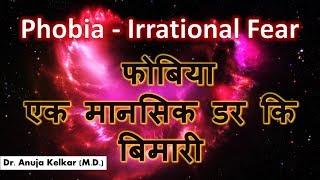 Phobia - Irrational Fear (Hindi) फोबिया एक मानसिक डर कि बिमारी by Dr. Anuja Kelkar